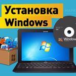 Установка любых версий Windows и не только!