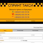 Создание лендинга сервиса Такси, ориентированного на пользователей с мобильными устройствами.  В основе - скрипт заказа такси (форма).  Можно позвонить в службу такси прямо из браузера, кликнув по одному из трех номеров.