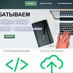 Разработка продвижение и ведение Сайта