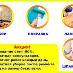 Поклейка обоев - цена в Киеве от 40 грн / м . кв.