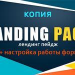 Сделаю копию Landing Page (лендинг пейдж)