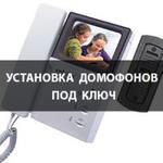 Домофон Одесса. Установка аудио-видео домофонов в Одессе