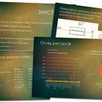Создание презентаций в PowerPoint, PDF