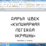 Набор текстов в программе Word