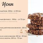 презентация на тему : Фитнес десерты