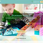 Лендинг продажа hand-made детских тапочек