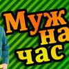 "Компания Муж на час ""Золотые руки"""