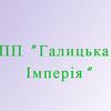 ПП Галицька Імперія