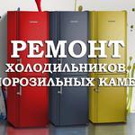 Ремонт холодильников, морозильных камер, холодильных витрин. Харьков