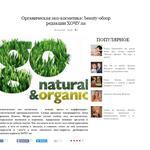 Cтатья-обзор эко-косметики с использованием комментариев эксперта.