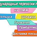 Пассажирские перевозки по Украине, велоперевозки
