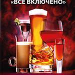 """постер А4 для караоке """"Спивакофф"""""""