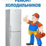 Ремонт холодильников, заправка кондиционеров и автокондиционеров.