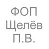 ФОП Щельов Павло