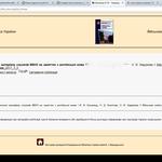 Пример публикации моей научной работы на сайте  Национальной библиотеки им. Вернадского
