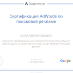 Сертификат Adwords