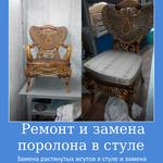 Ремонт мебели, перетяжка диванов, ремонт стульев, диванов, кроватей