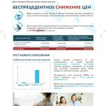 Верстка e-mail письма для Medical Genomics