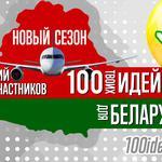 Баннер для Белорусского конкурса