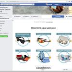 Создание и верстка активного меню в Фейсбуке. 1 день
