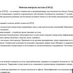 """Описание услуги """"Монтаж контроля доступа (СКУД)"""" сео-текст объем 2201 збп уникальность 100%"""