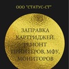 ООО СТАТУС-СТ