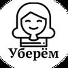 УБЕРЁМ