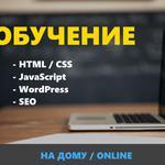 Полный курс по созданию сайтов