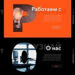 Разработка сайта визитки с уникальным дизайном профессионально