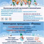 Распространение флаеров: http://kabanchik.ua/task/213334-razdacha-novogodnikh-flaerov