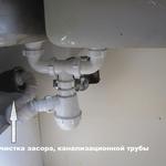 Прочистка засора канализационных труб и унитаза
