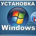 Установка Windows + Office + Антивірус + ПО