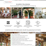 Landing Page - Агентство по организации свадьб в Киеве