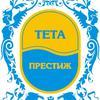 Компания ТЕТА-ПРЕСТИЖ