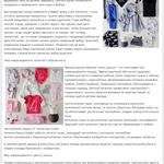 """Авторская статья """"Детская одежда: стильный старт с пеленок"""", Объем 2653, уникальность 100%"""
