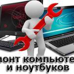Ремонт ноутбуков, ПК
