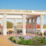 3D анимация / Анимированный обзор парковой аллеи для проекта Ботанического сада в Астане, Республика Казахстан.
