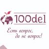 Компания 100del