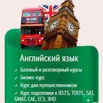 Английский язык, IELTS,  TOEFL, SAT, FCE...