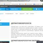 Наполнение контентом сайта частной медицинской клиники. http://luck.oxford-med.com.ua/services/dermatovenerologia/
