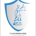 Узаконение самостроя/реконструкция! Киев, область.