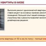 Выполнение комплексного ремонта квартир по Киеву и Киевской области. Качество гарантируем. Опыт -- более 10 лет!!!