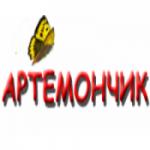 Артемончик