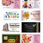 Дизайн визиток, флаеров, плакатов, афиш