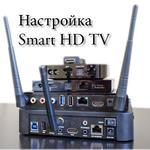 Подключение и настройка Smart HD ТВ-тюнеров