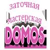 Заточная мастерская DOMOS