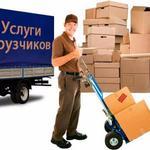 Грузоперевозки киев и область,услуги грузчиков