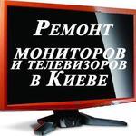 Срочный ремонт ЖК мониторов, телевизоров в Киеве. Любой район