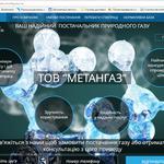 """Сайт-визитка для ТОВ """"МЕТАНГАЗ"""" Дизайн, Верстка"""