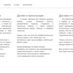 Наполнение сайта по пошиву гардин, обязанности: * написание текстов для всех страниц; * обработка изображений; * коммуникация с заказчиком, согласование наполнения; * заливка контента, редактирование (при необходимости).